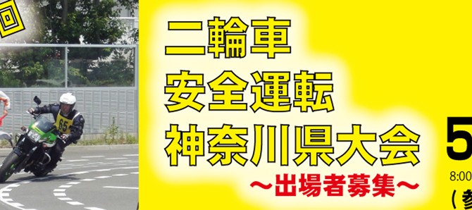 第46回二輪車安全運転神奈川県大会 出場者募集中