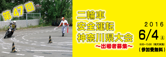 第47回二輪車安全運転神奈川県大会