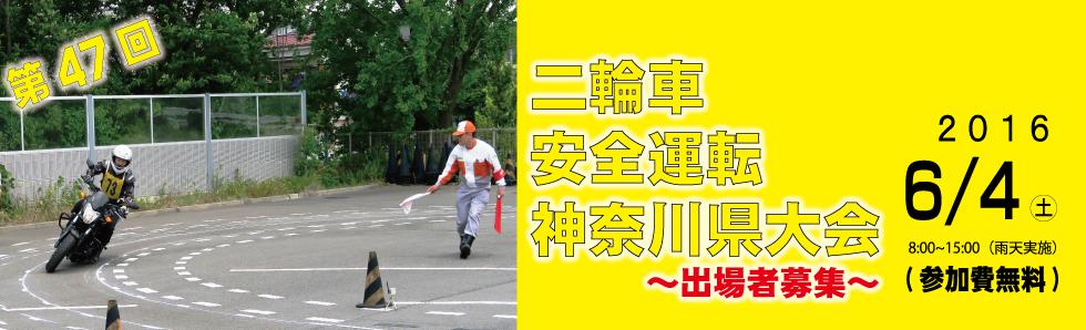 第47回二輪車安全運転神奈川県大会 出場者募集中