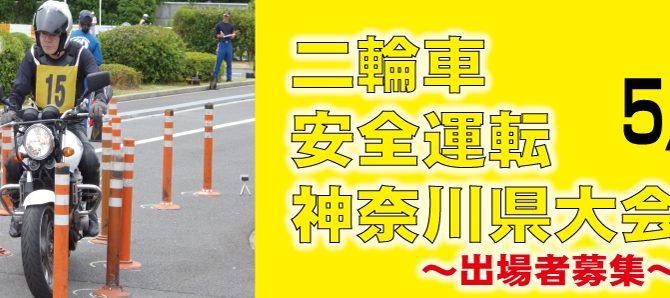第50回二輪車安全運転神奈川県大会の出場選手を募集致します