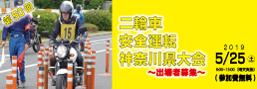 第50回二輪車安全運転神奈川県大会