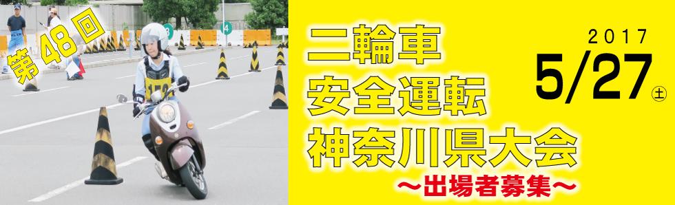 第48回二輪車安全運転神奈川県大会