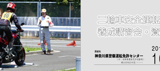 二輪車安全運転指導員養成講習会・資格審査の申込受付開始